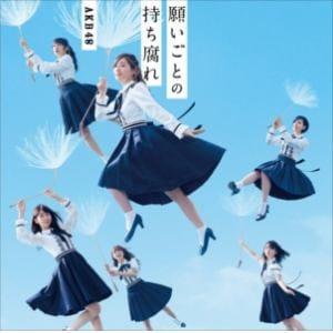 【オリジナル特典終了】<CD> AKB48 / 願いごとの持ち腐れ(Type B)(通常盤)(DVD付)
