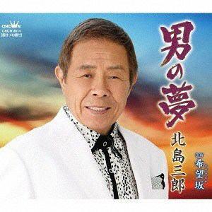 【CD】北島三郎 / 男の夢