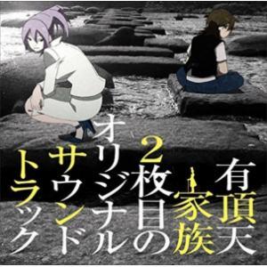 <CD> TVアニメ『有頂天家族2』オリジナルサウンドトラック