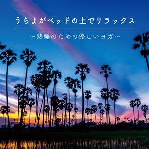 <CD> 四葉&JUNKO / うちよが ベッドの上でリラックス~熟睡のための優しいヨガ~