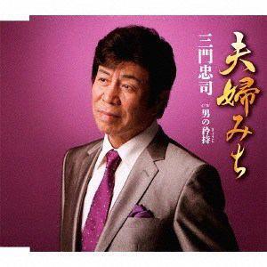【CD】 三門忠司 / 男の矜持