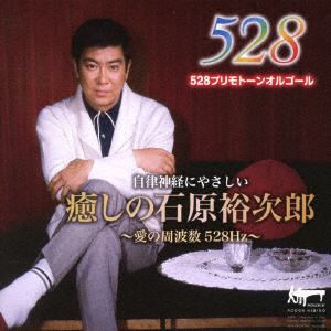 <CD> 癒しの石原裕次郎~愛の周波数528Hz~