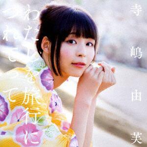 <CD> 寺嶋由芙 / わたしを旅行につれてって(初回限定盤B)(DVD付)