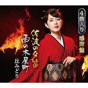 【CD】 丘みどり / 佐渡の夕笛(豪華盤)