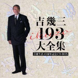 <CD> 吉幾三 / 芸能生活45周年記念 吉幾三193大全集