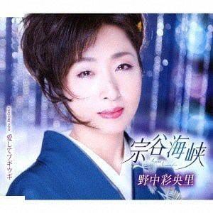 <CD> 野中彩央里 / 宗谷海峡