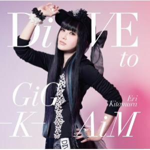 <CD> 喜多村英梨 / DiVE to GiG-K-AiM(初回限定盤)(DVD付)