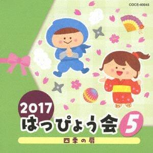 <CD> 2017 はっぴょう会(5)