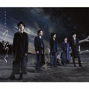 【CD】 嵐 / つなぐ(通常盤)