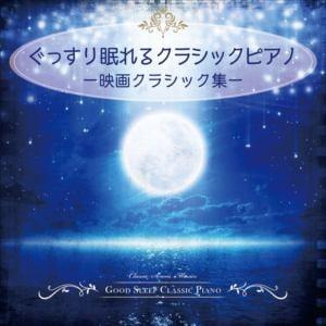<CD> JAZZ RIVER LIGHT / ぐっすり眠れるクラシックピアノ-映画クラシック集-