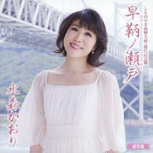 <CD> 水森かおり / 早鞆ノ瀬戸~特別盤~(通常盤)