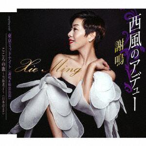<CD> 謝鳴(シャ・メイ) / 西風のアデュー