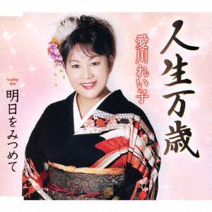 <CD> 愛川れい子 / 人生万歳