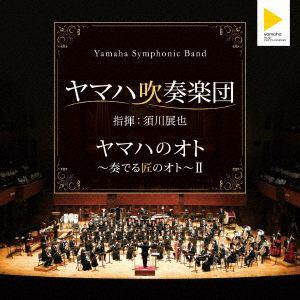 <CD> ヤマハ吹奏楽団 / ヤマハのオト~奏でる匠のオト~Ⅱ