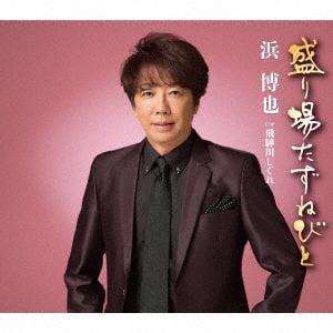 <CD> 浜博也 / 飛騨川しぐれ