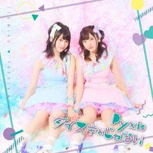 <CD> Pyxis / ダイスキ×じゃない(初回限定盤B)(DVD付)