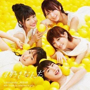 【オリジナル特典終了】<CD> AKB48 / #好きなんだ(Type C)(初回限定盤)(DVD付)
