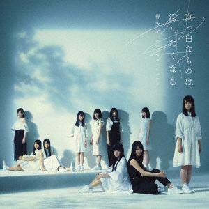 <CD> 欅坂46 / 真っ白なものは汚したくなる(通常盤)