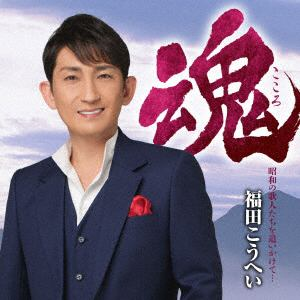 【CD】 福田こうへい / 魂(こころ)