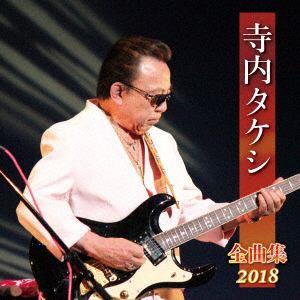<CD> 寺内タケシ / 寺内タケシ全曲集2018