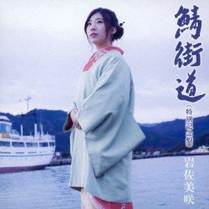 <CD> 岩佐美咲 / 鯖街道(特別記念盤)(初回限定盤)(DVD付)