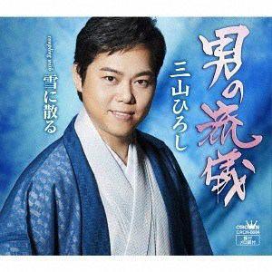 【CD】 三山ひろし / 男の流儀(タイプC)