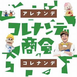 <CD> NHK「コレナンデ商会」アレナンデコレナンデ