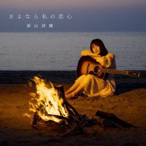 <CD> 新山詩織 / さよなら私の恋心(初回限定盤)(DVD付)