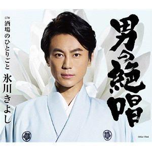 【CD】 氷川きよし / 男の絶唱(Dタイプ)