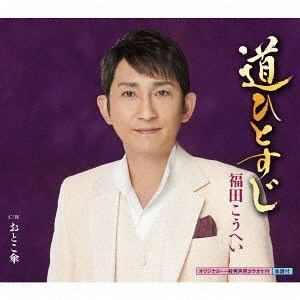 【CD】 福田こうへい / 道ひとすじ