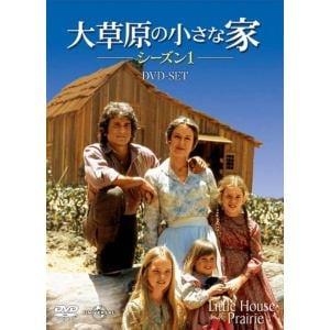 大草原の小さな家シーズン1 DVD-SET 【DVD】 / マイケル・ランドン