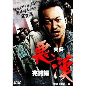 <DVD> 実録・悪漢 完結編