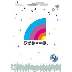 【アウトレット品】 アメトーーク DVD(7) 【DVD】 / 雨上がり決死隊