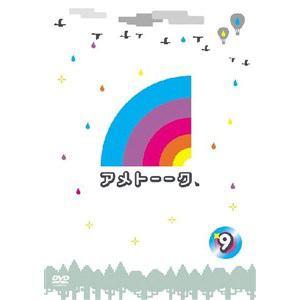 アメトーーク DVD(9) 【DVD】 / 雨上がり決死隊