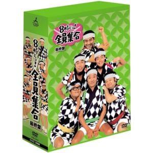 【DVD】8時だョ!全員集合最終盤 DVD-BOX