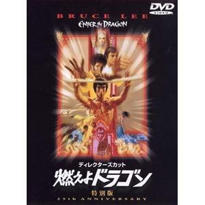 <DVD> ディレクターズカット 燃えよドラゴン 特別版