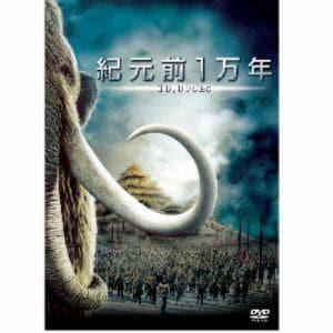 <DVD> 紀元前1万年