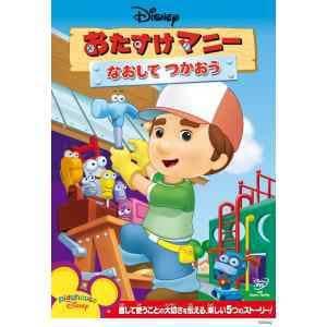 おたすけマニー なおしてつかおう 【DVD】 / ディズニー