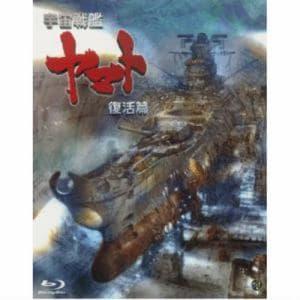 復活 篇 宇宙 戦艦 ヤマト 「宇宙戦艦ヤマト 復活篇」が6月にBD/DVD/UMD化