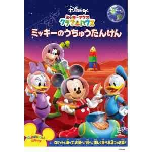 ミッキーマウス クラブハウス ミッキーのうちゅうたんけん 【DVD】 / ディズニー