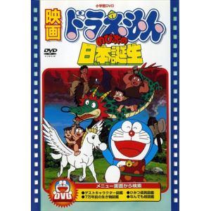 <DVD> 映画ドラえもん のび太の日本誕生