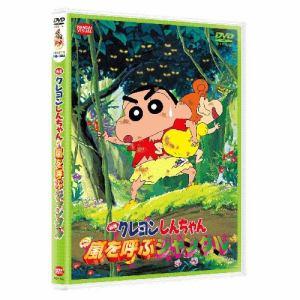 【DVD】クレヨンしんちゃん 嵐を呼ぶジャングル