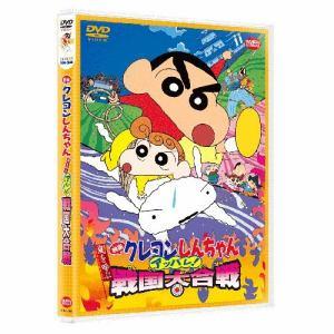 【DVD】映画 クレヨンしんちゃん 嵐を呼ぶアッパレ!戦国大合戦
