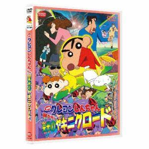 【DVD】クレヨンしんちゃん 嵐を呼ぶ栄光のヤキニクロード