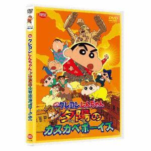 <DVD> 映画 クレヨンしんちゃん 嵐を呼ぶ!夕陽のカスカベボーイズ