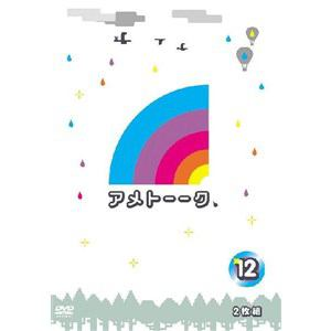 【アウトレット品】【DVD】アメトーーク! DVD(12)