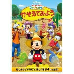 ミッキーマウス クラブハウス かぞえてみよう 【DVD】 / ディズニー