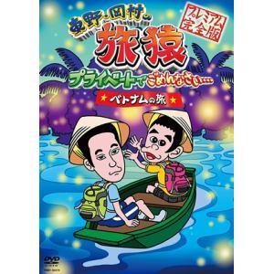 【アウトレット品】 【DVD】 東野・岡村の旅猿 プライベートでごめんなさい・・・ベトナムの旅 プレミアム完全版