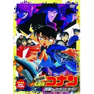 <DVD> 劇場版 名探偵コナン 天国へのカウントダウン