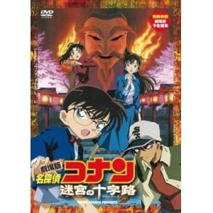 【DVD】 劇場版 名探偵コナン 迷宮の十字路